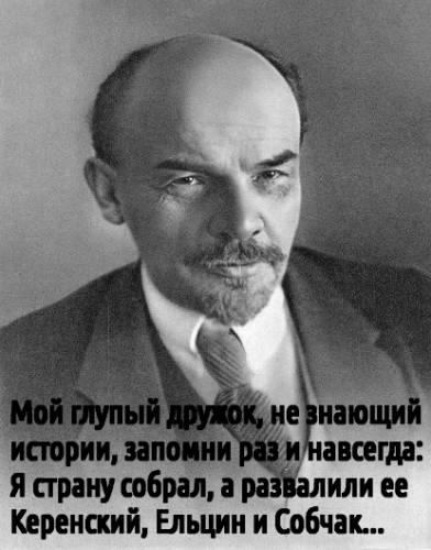 Ленин.Наш ответ Путину
