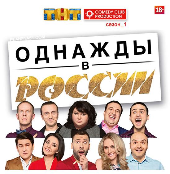 Однажды в России (1-16 выпуск) / 2014 / РУ / WEB-DLRip