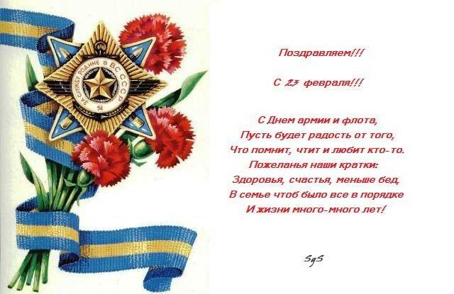 С днем защитника отечества стихи короткие для детей