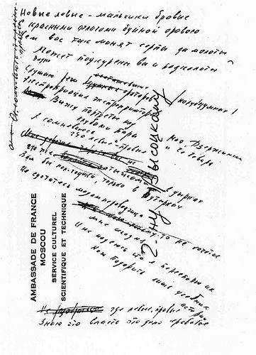 Владимир Высоцкий про новых левых
