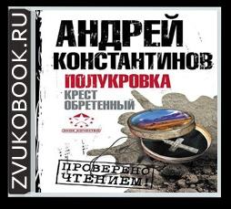 Аудиокнига Андрей Константинов «Полукровка 2. Крест обретенный»