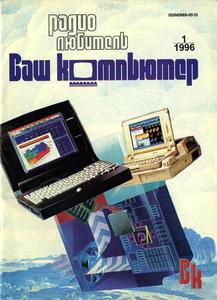 Журнал: Радиолюбитель. Ваш компьютер 0_132bf4_c1d60768_M