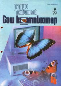 Журнал: Радиолюбитель. Ваш компьютер - Страница 2 0_133a71_1ee7bc5b_M