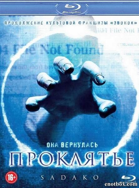 Проклятье 3D / Sadako 3D (2012/BDRip/HDRip)