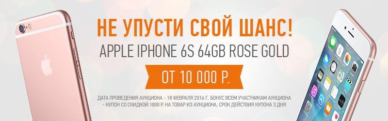 Аукцион iphone 6s rose gold в юлмарт