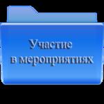 участие в мероприятих.png