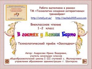Закладка. В гостях у А.Барто. 1-2 кл. Андросова И.Ф.jpg