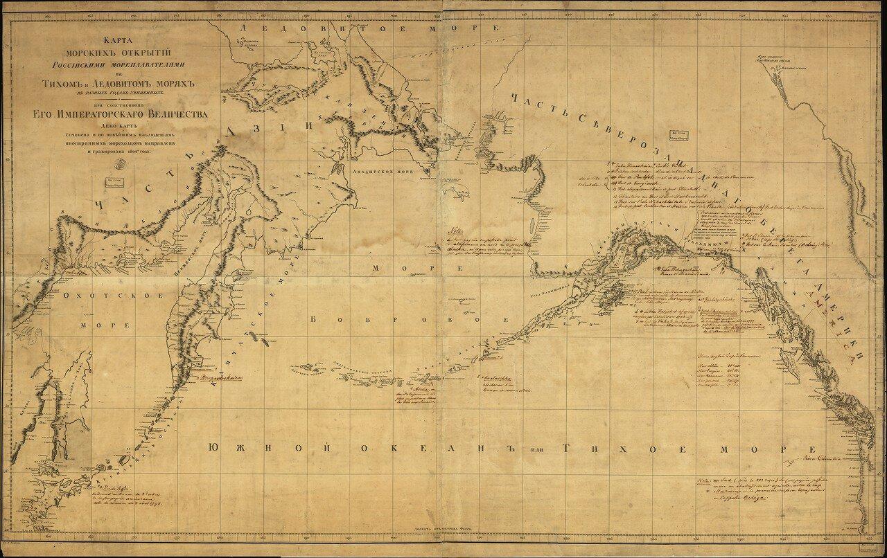 1802. Карта морских открытий российскими мореплавателями в Тихом и на Ледовитом морях, в разных годах учиненными