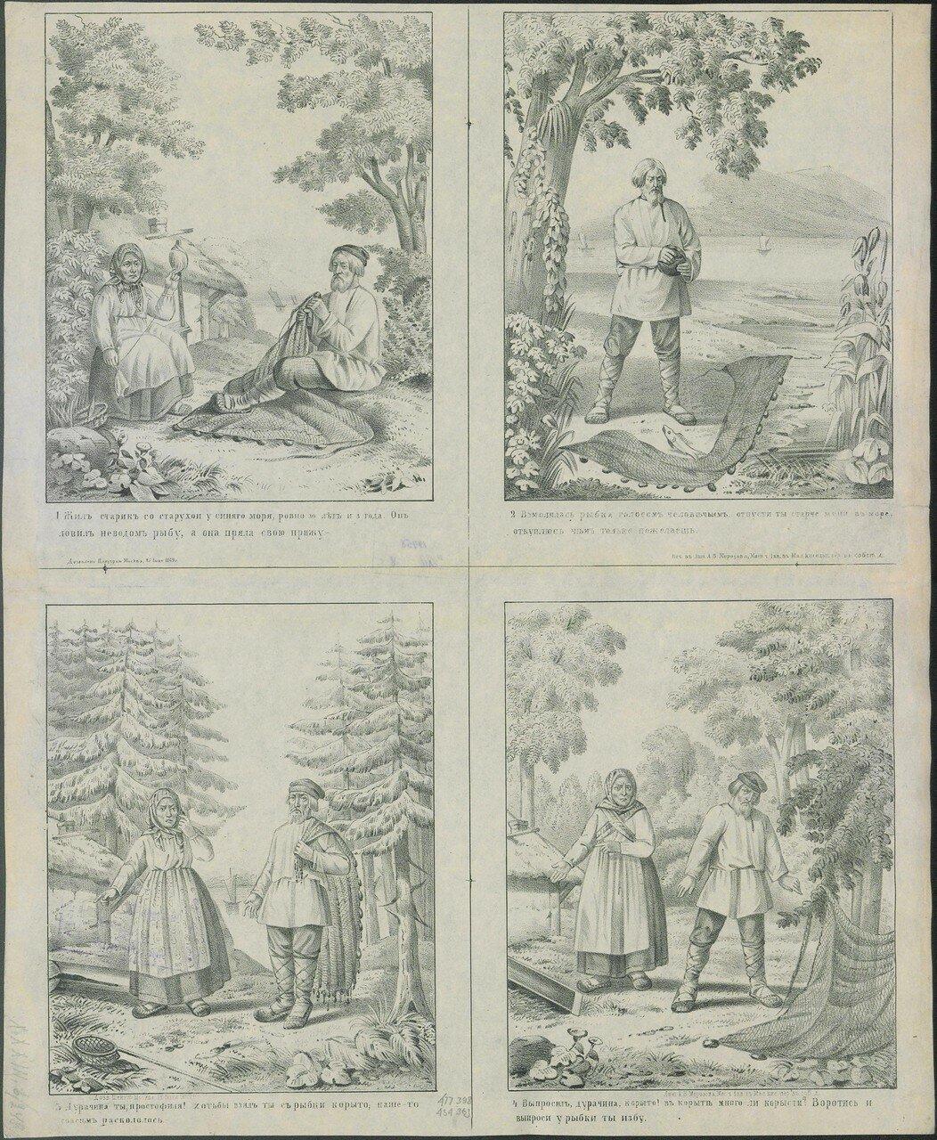 1869. Сказка о рыбаке и рыбке. Жил старик со старухой у синего моря, ровно 30 лет и три года... Москва, Лит. А.В. Морозова