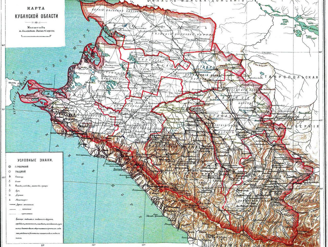 Кубанская область