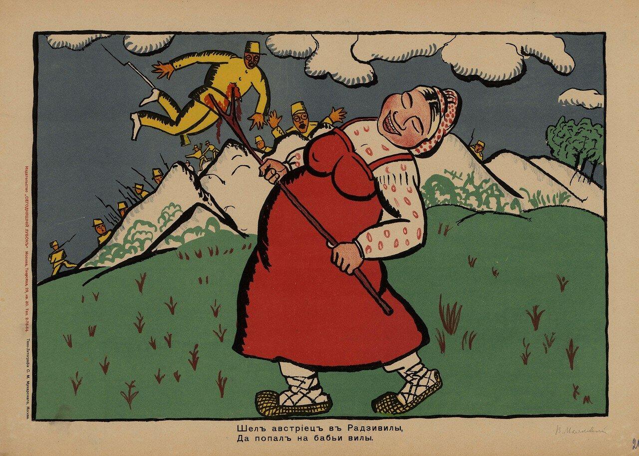 Шел австриец в Радзивилы, Да попал на бабьи вилы. В.В. Маяковский, К.С. Малевич, 1914