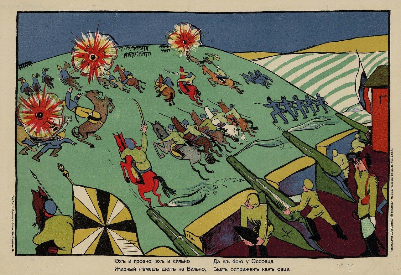 Эх и грозно, эх и сильно жирный немец шёл на Вильно. В.В. Маяковский, К.С. Малевич, 1914
