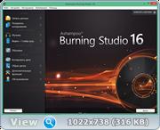 Ashampoo Burning Studio 16.0.4.4 RePack (& Portable) by KpoJIuK
