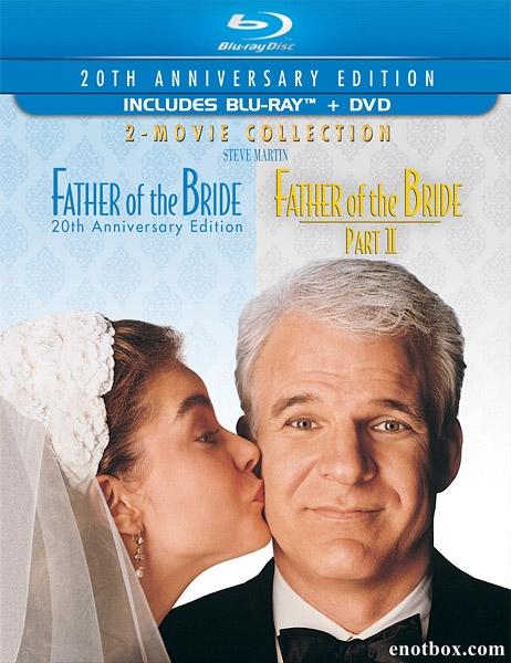 Отец невесты 2 / Father of the Bride Part II (1995/BDRip/HDRip)