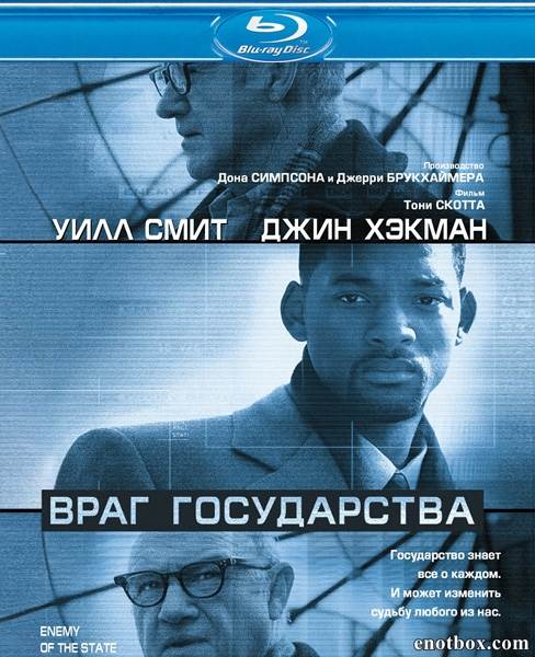 Враг государства / Enemy of the State (1998/BDRip/HDRip)