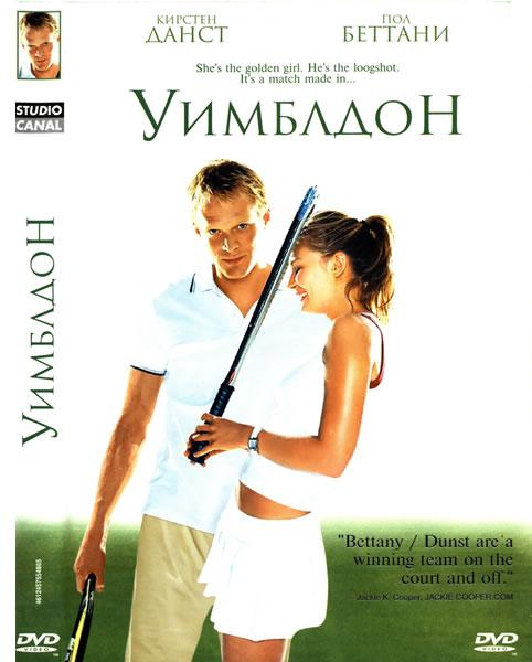 Уимблдон / Wimbledon (2004/HDRip)
