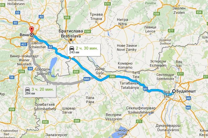Расстояние Будапешт - Вена составляет 240 километров