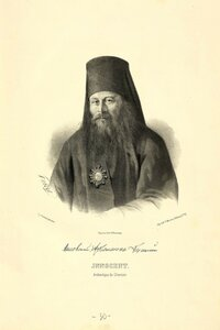 Иннокентий (Иван Борисов), Архиепископ херсонский и таврический