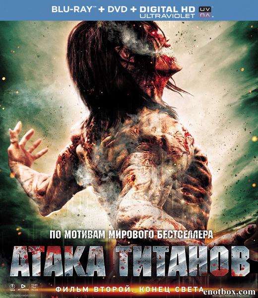 Атака титанов. Фильм второй: Конец света / Shingeki no kyojin: Attack on Titan - End of the World (2015/BDRip/HDRip)