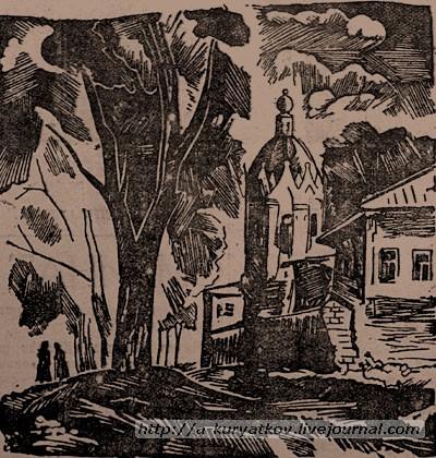 Нелюбин-гравюра-пионерский -сад--1935-г..jpg