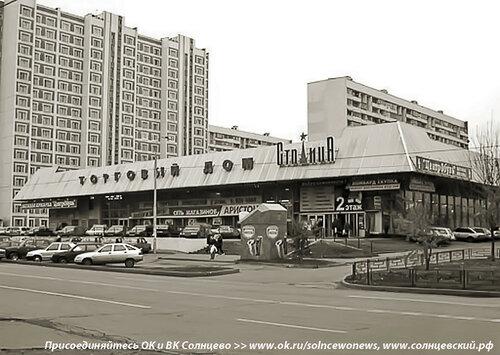 Солнцевский проспект, Торговый дом Столица, #СОЛНЦЕВО