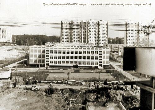 Вид на школу на Авиаторов, сейчас гимназия 1542 #СОЛНЦЕВО