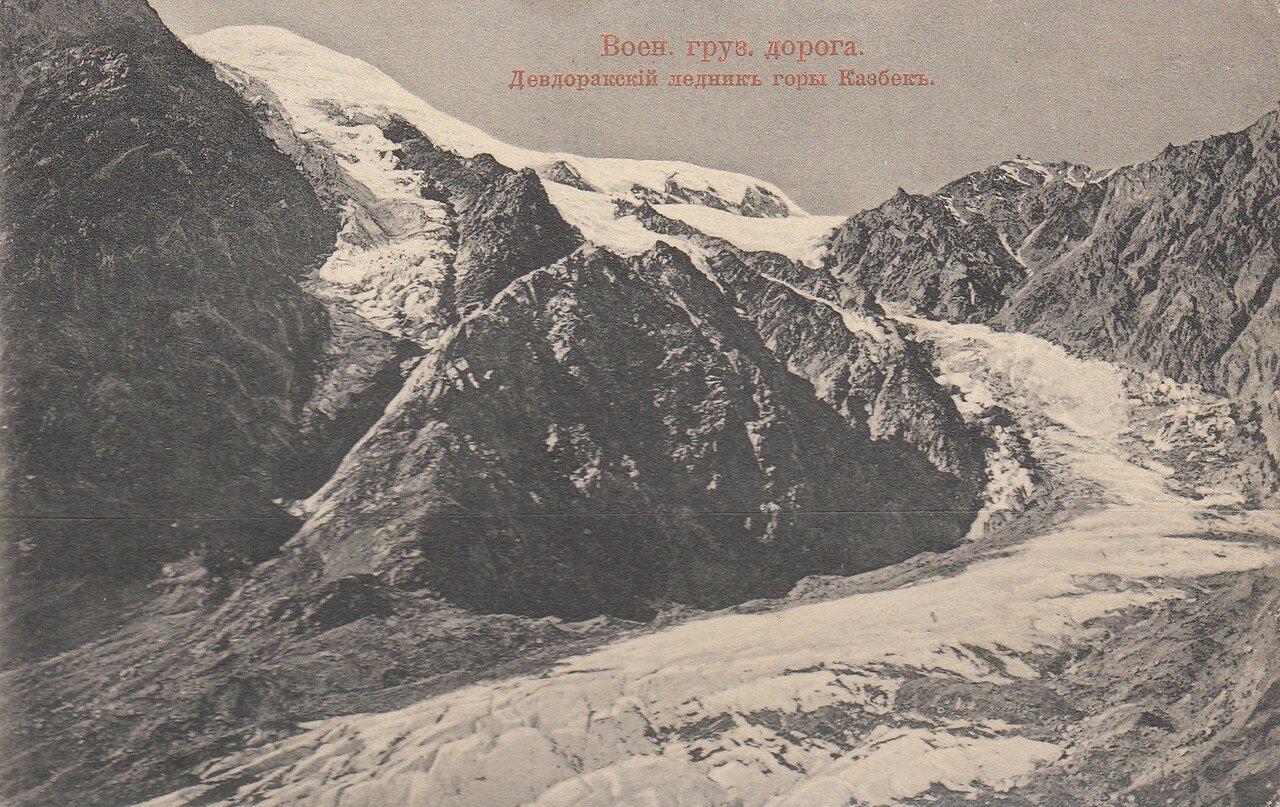 Гора Казбек. Девдоракский ледник