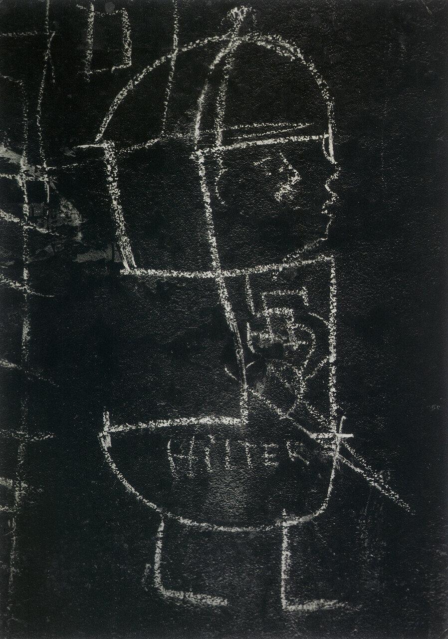 1940. Граффити. Серия VIII «Магия»