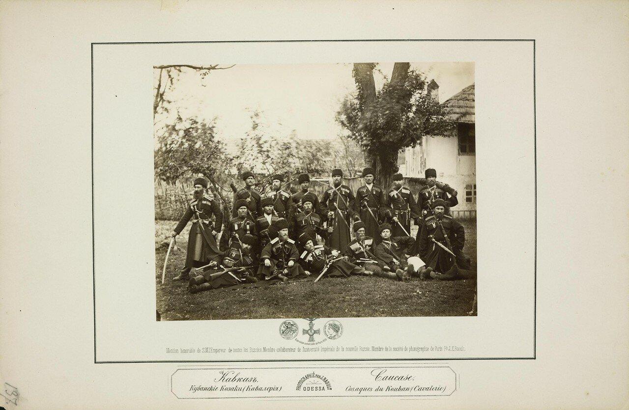 Кубанские казаки (Кавалерия)