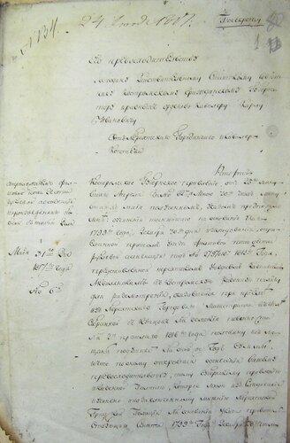 ГАКО, ф. 133, оп.1, д. 7549, л. 1