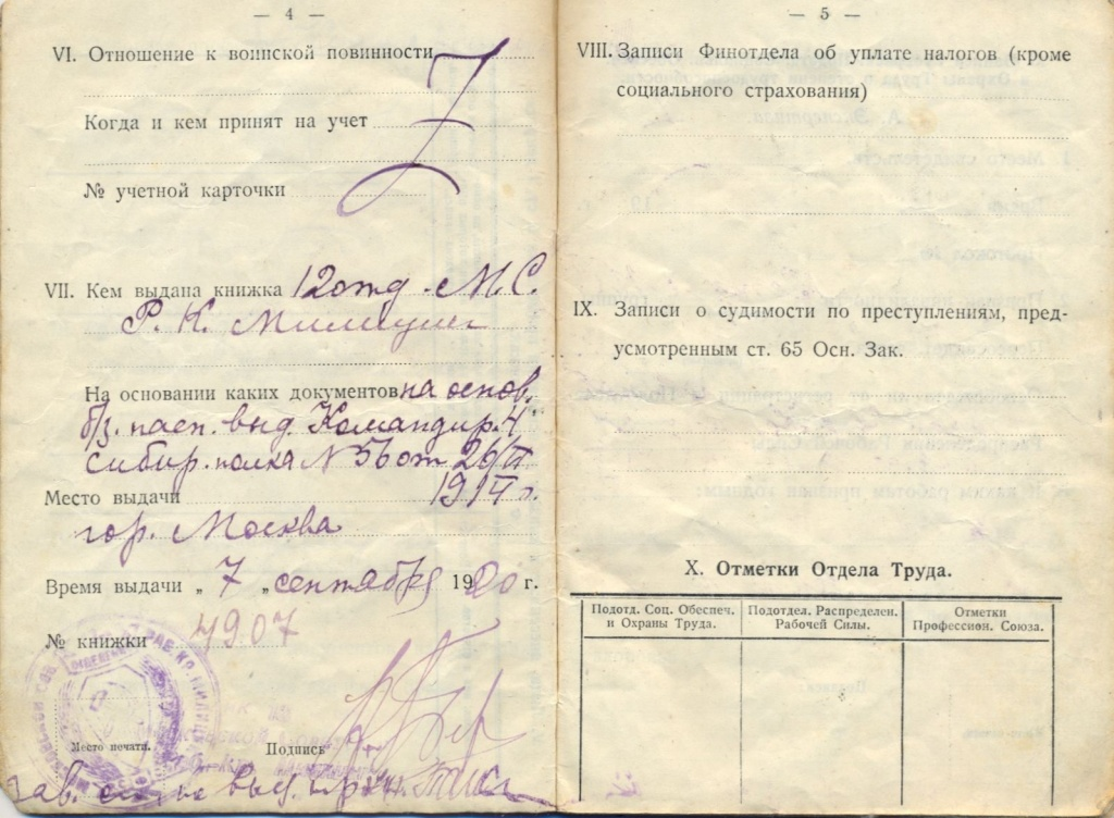Трудовые книжки со стажем Площадь Революции ипотечный брокер ставрополь