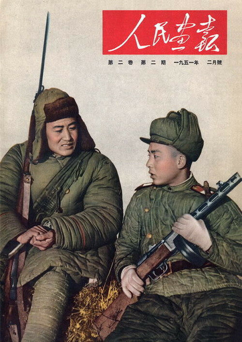1951-2 Жэньминь хуабао (Народный иллюстрированный журнал).jpg