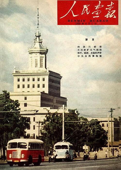 1959-7 Здание радио в Пекине.jpg