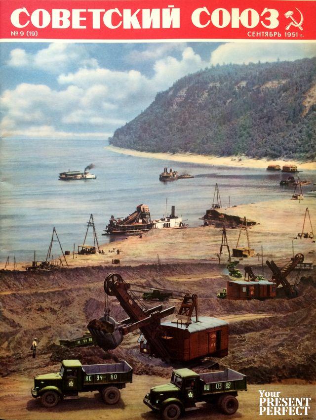 Sov-Souz-8-1951 Строительство Куйбышевской ГЭС.jpg