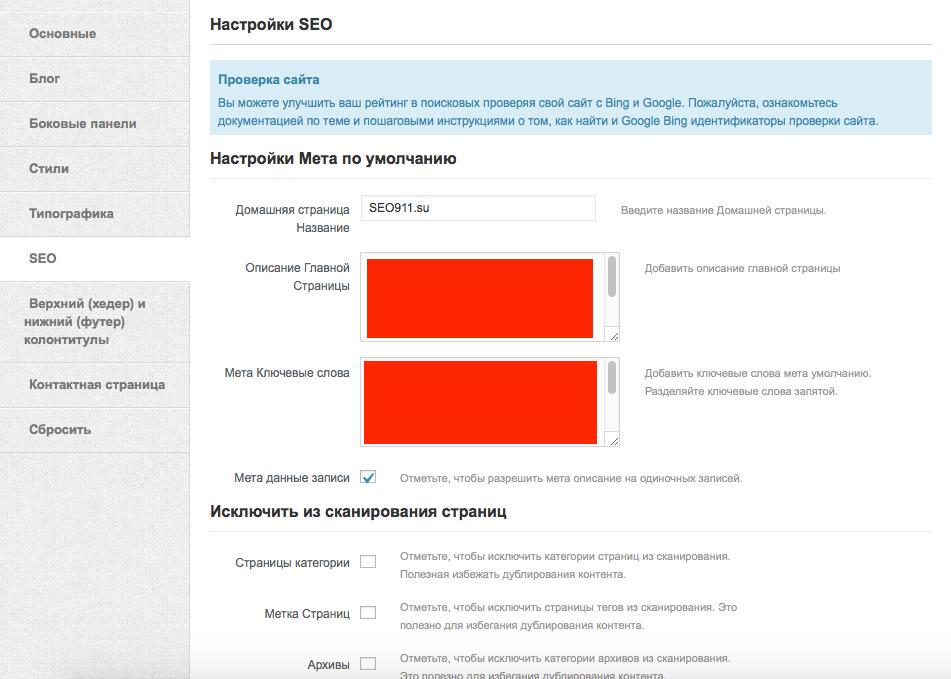 шаблон wordpress, темы для wordpress на русском языке, шаблон wordprss переведен на русский язык,