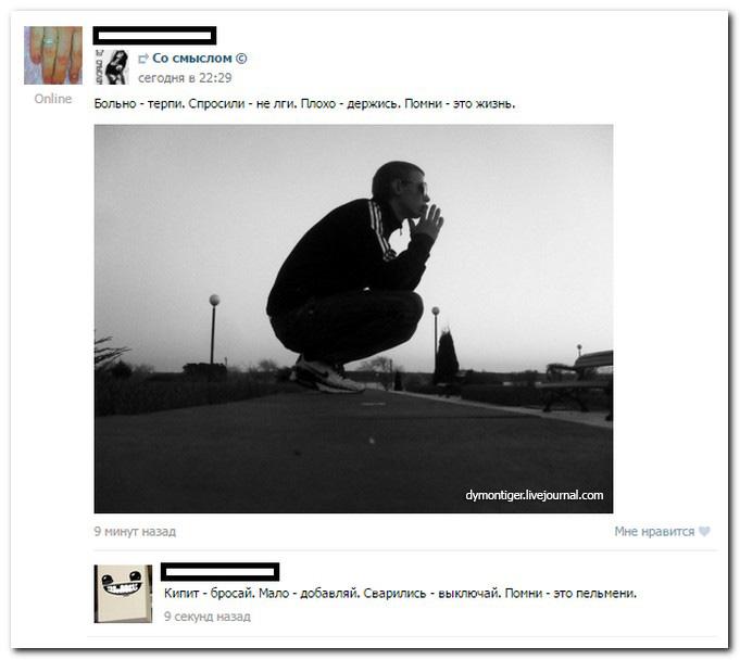 Смешные комментарии из социальных сетей 14.03.16