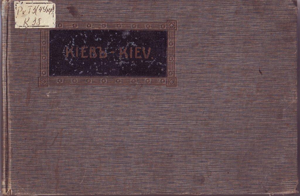 Киев. Альбом открыток, опубликованный в Стокгольме в начале 1900-х. гг.