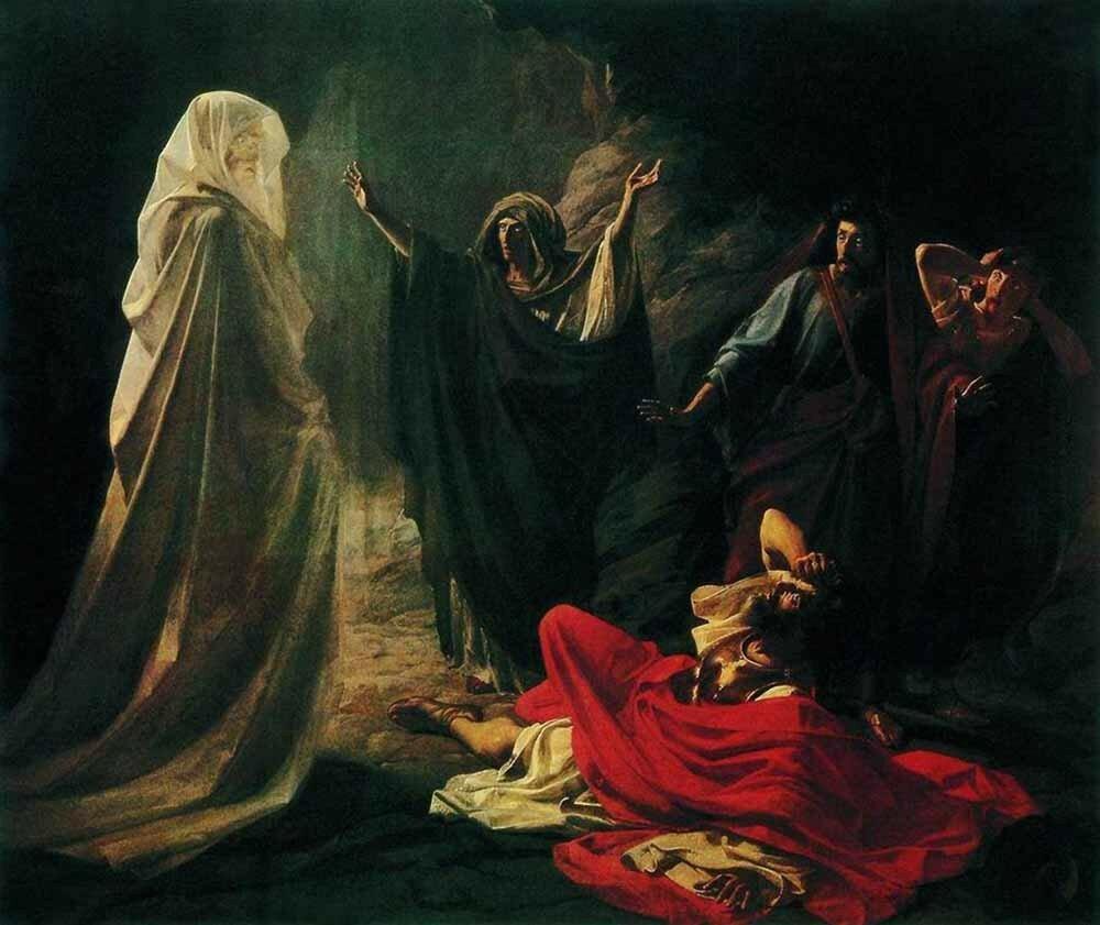 «Аэндорская волшебница вызывает тень Самуила»1856г