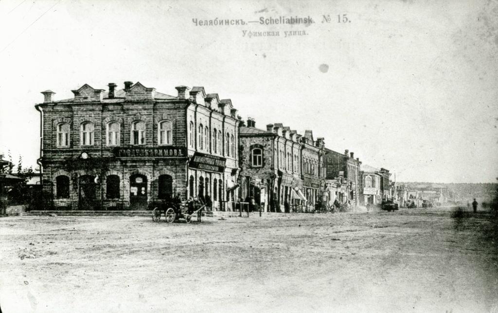 Челябинск № 15 Уфимская улица.jpg