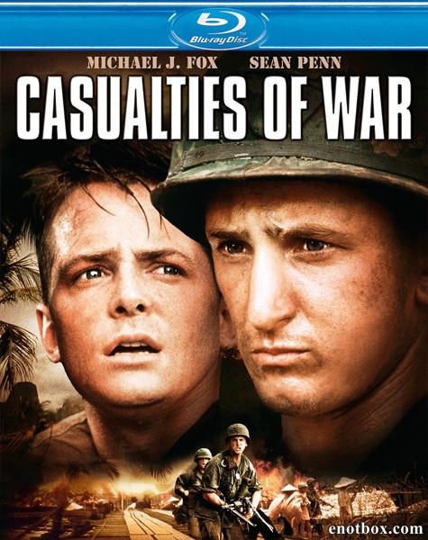 Военные потери / Жертвы войны / Casualties of War (1989/BDRip/HDRip)