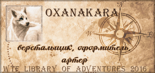От WTF Library of Adventures 2016
