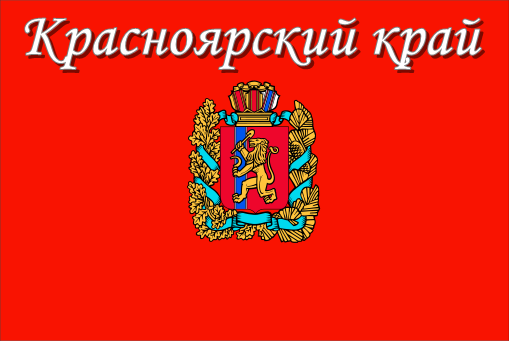 Красноярский край.png