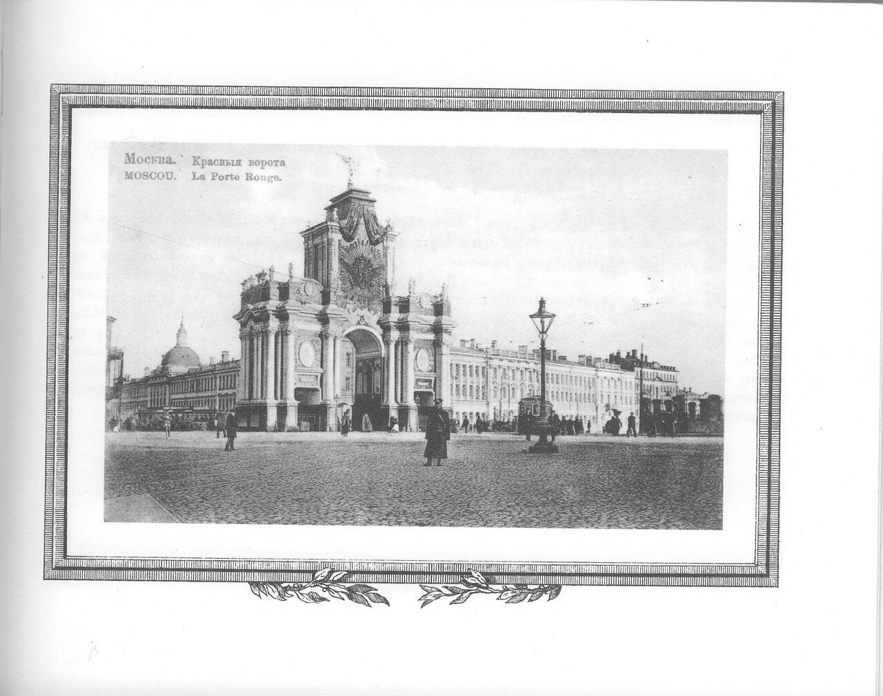 Картинки, антикварные открытки москва