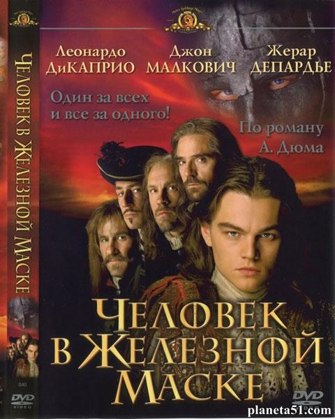 Человек в железной маске / The Man in the Iron Mask (1998/HDRip) + AVC