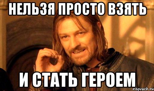 nelzya-prosto-tak-vzyat-i-boromir-mem_56179894_orig_.jpg