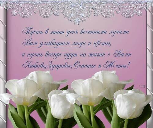 Поздравления с днем рождения с днем весны