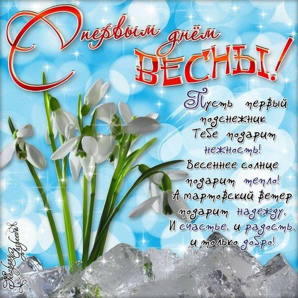 Открытки с поздравлением с весной, открытками днем