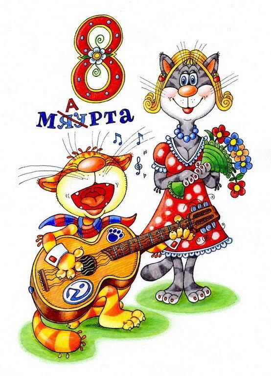 Поздравление с 8 марта картинки коты