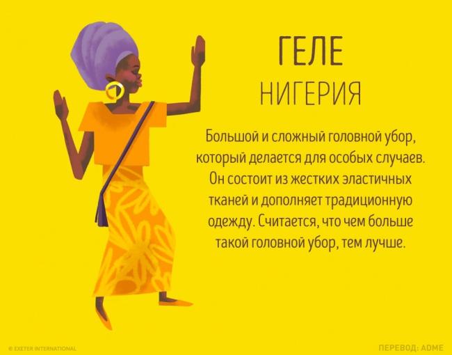 15ярких национальных традиций водежде совсего мира