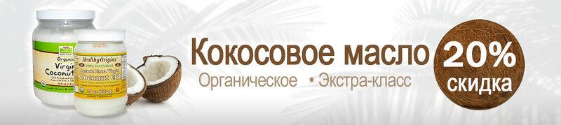 iherb-код-на-скидку-скидка-айхерб8.jpg